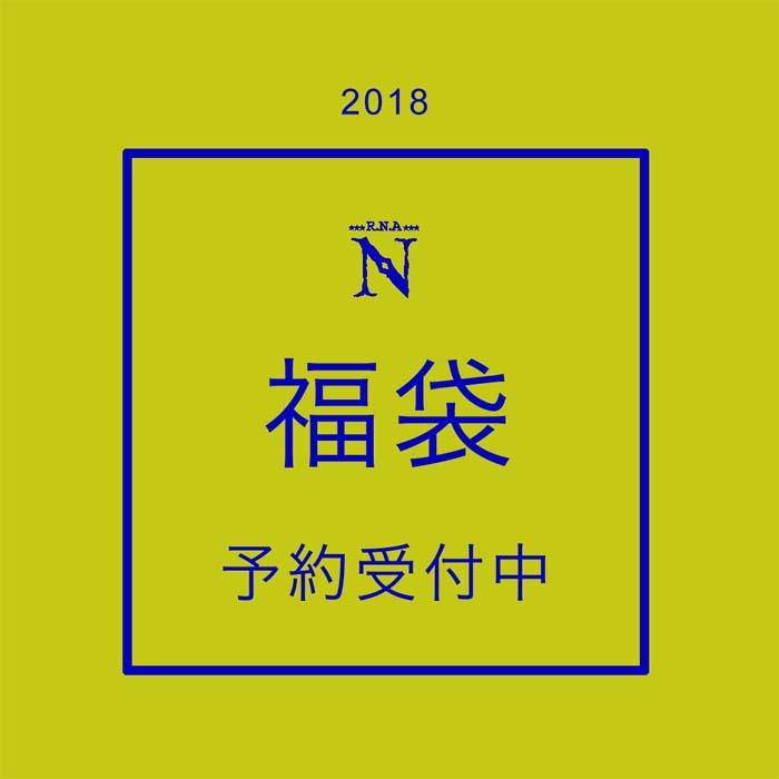 『2018年福袋』予約スタート