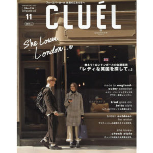 CLUEL 11月号