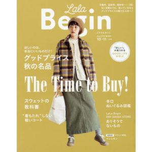 LaLa Begin 10・11月号に掲載