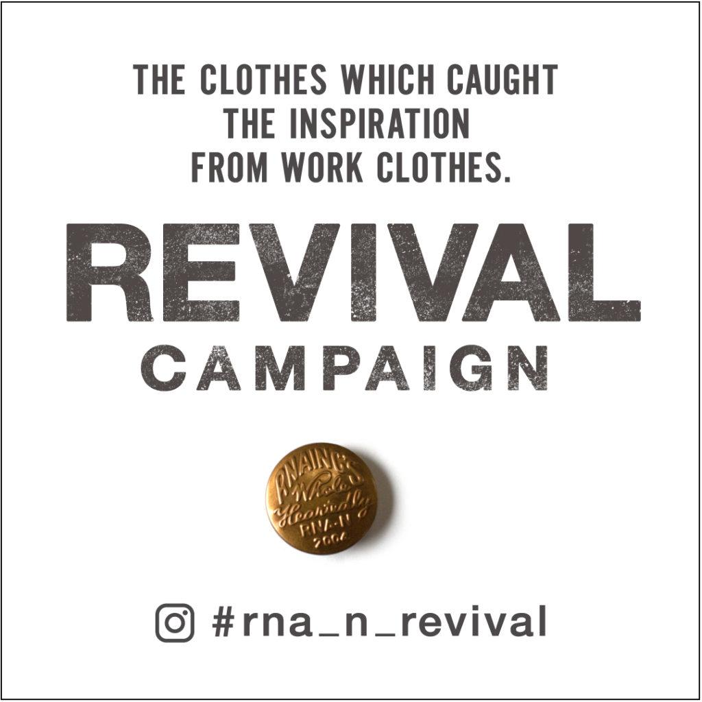 #rna_n_revivalリバイバルキャンペーン