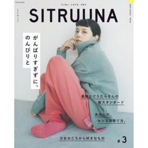 SITRUUNA Vol.3 シーズンビジュアル掲載