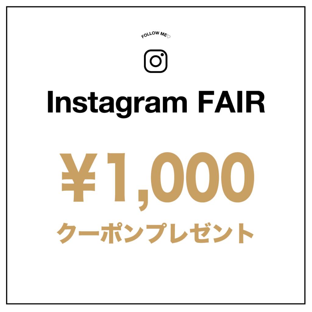 Instagram 1,000円 coupon fair