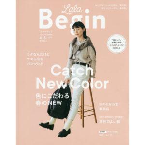 LaLa Begin 4・5月号に掲載