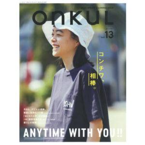 ONKUL 春夏号に掲載